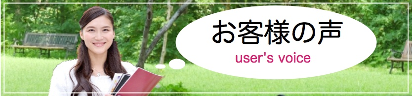 banner_customers_voice